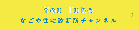 Yutubeなごや住宅診断所チャンネル
